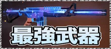 最強武器ランキングの画像