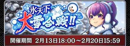 氷天下 大雪合戦!!のバナー
