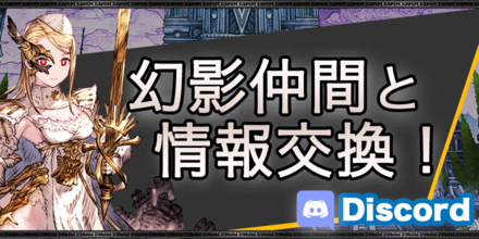 Game8幻影戦争Discord