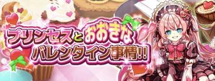 プリンセスとおおきなバレンタイン事情!!