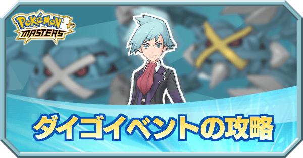 ポケモンマスターズ イベント