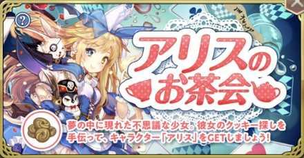 アリスのお茶会.jpg