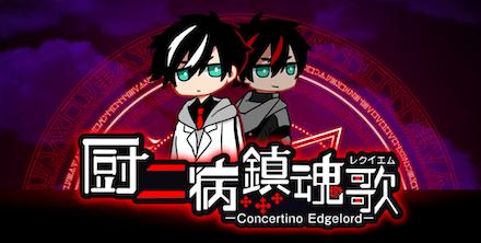厨二病 鎮魂歌ーConcertino Edgelordー