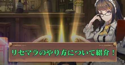 リセマラのやり方について紹介のバナー画像.jpg