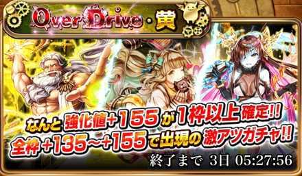 Over Drive・黄