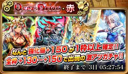 Over Drive・赤
