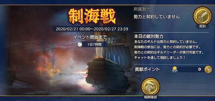ギルドイベント「制海戦」