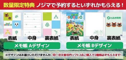ノジマオンラインの予約特典のメモ帳