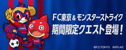 FC東京期間限定クエスト
