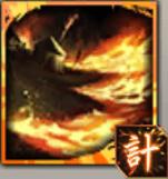 英魂の火計のアイコン