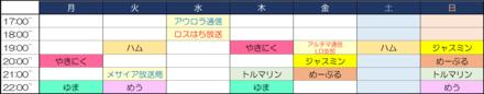 ラジオスケジュール.png
