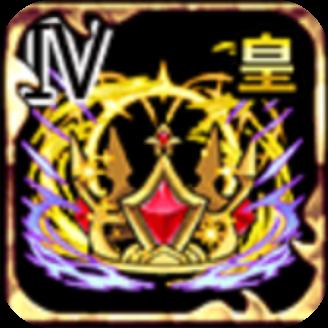 アイリーの王冠・Ⅳの画像