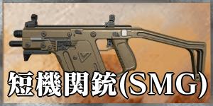 短機関銃一覧の画像