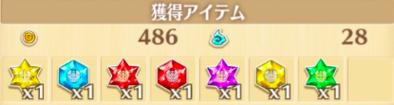 7−1報酬