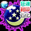 狂速の月魔晄石【封印・石化】・Vのアイコン