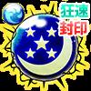 狂速の月魔晄石【封印】・Vのアイコン