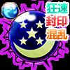 狂速の月魔晄石【封印・混乱】・Vのアイコン