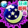 狂速の月魔晄石【即死・毒】・Vのアイコン