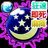 狂速の月魔晄石【即死・麻痺】・Vのアイコン