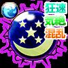 狂速の月魔晄石【気絶・混乱】・Vのアイコン