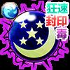 狂速の月魔晄石【封印・毒】・Vのアイコン