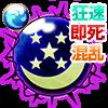 狂速の月魔晄石【即死・混乱】・Vのアイコン