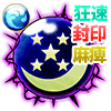 狂速の月魔晄石【封印・麻痺】・Vのアイコン