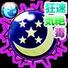 狂速の月魔晄石【気絶・毒】・Vのアイコン