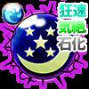 狂速の月魔晄石【気絶・石化】・Vのアイコン