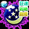 狂速の月魔晄石【気絶・麻痺】・Vのアイコン