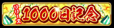 リリース1000日記念バナー