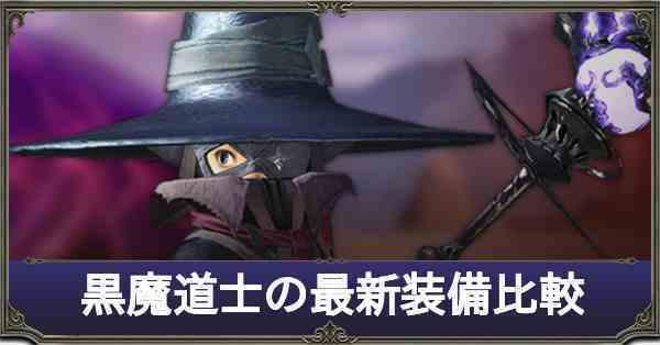 黒魔道士アイキャッチ.jpg