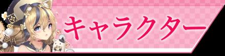 キャラクター.png