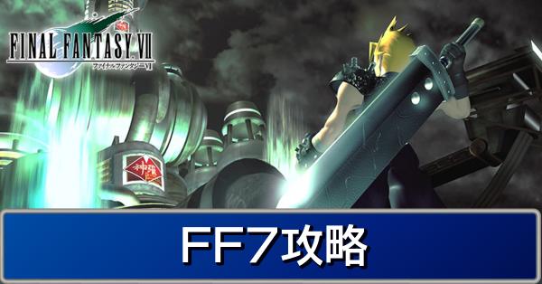 FF7攻略トップ.png