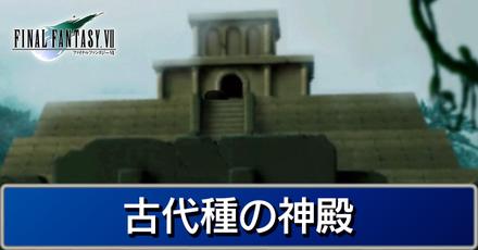 古代種の神殿.png