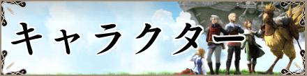 FF3キャラクター