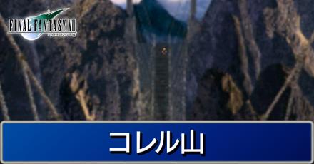 コレル山.png