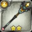 呪青龍の錫杖の画像