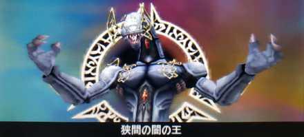 狭間の闇の王