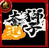 獅子奮迅Lv2の画像