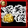 英俊豪傑(オリジナル)Lv2の画像
