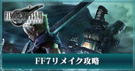 FF7リメイク攻略トップ.png