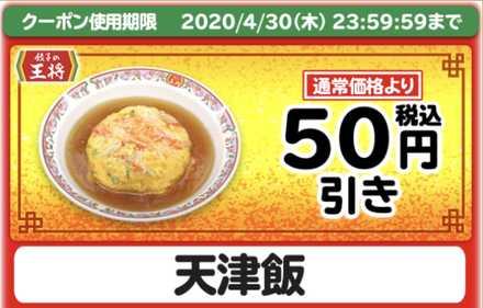天津飯のクーポン画像