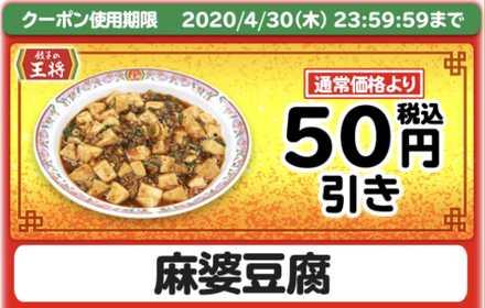 麻婆豆腐クーポン画像.jpg