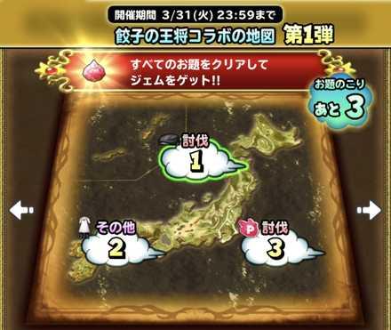 餃子の王将コラボの地図(第1弾)の画像