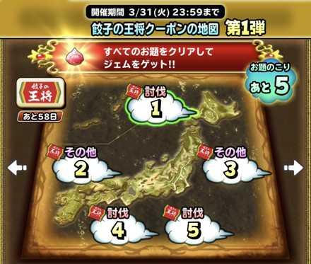 餃子の王将クーポンの地図(第1弾)の画像