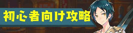 初心者向け記事.png