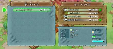 パックマンスクリーンショット2020-03-06 12.06-2.jpeg