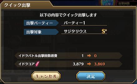 クイック出撃.png