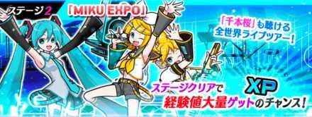 MIKU EXPO.jpg